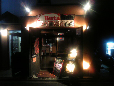 Butalianrestaurant